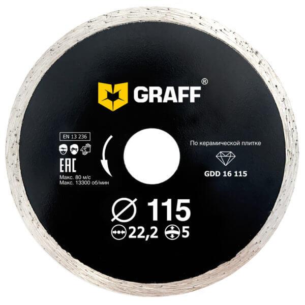 Алмазный диск по керамической плитке 115х5