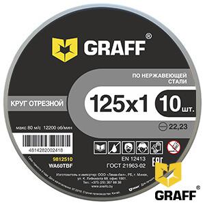 Круг отрезной по нерж. стали 125x1,0 мм GRAFF для болгарки 10шт. (в метал.коробке)