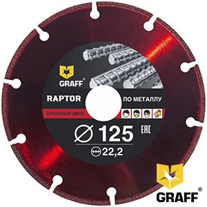 Алмазный диск по металлу 125хх22,23 мм GRAFF Raptor