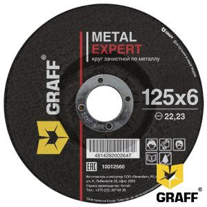 Круг зачистной по металлу 125x6,0х22,23 мм GRAFF Expert